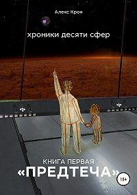 Пётр Немчиков -Хроники десяти сфер. Предтеча