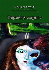 Маир Арлатов -ИЛЛЮЗИЯ СОВЕРШЕНСТВА