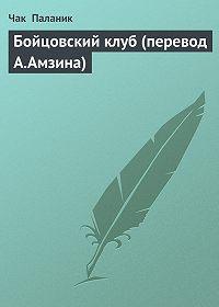 Чак Паланик -Бойцовский клуб (перевод А.Амзина)