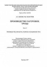 Александр Килов -Производство заготовок. Трубы