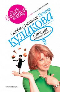 Галина Куликова -Сабина на французской диете