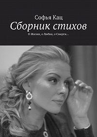 Софья Кац -Сборник стихов. ОЖизни, оЛюбви, оСмерти…