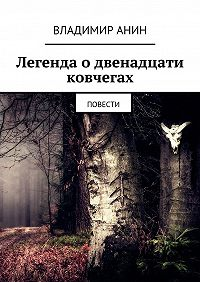 Владимир Анин -Легенда одвенадцати ковчегах. повести