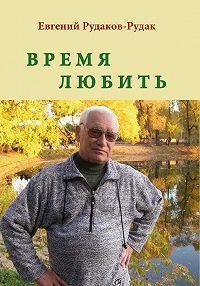 Евгений Рудаков-Рудак -Время любить. Букет венков сонетов