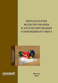 Коллектив Авторов - Методология моделирования и прогнозирования современного мира