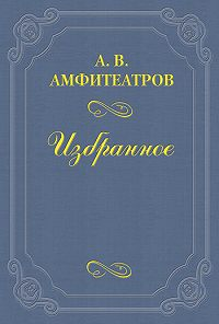 Александр Амфитеатров -Из записной книжки