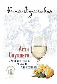 Юлия Вознесенская -Асти Спуманте