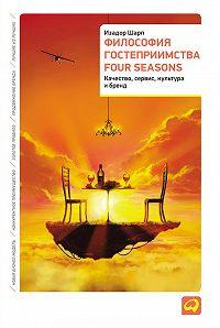 Алан Филлипс -Философия гостеприимства Four Seasons. Качество, сервис, культура и бренд