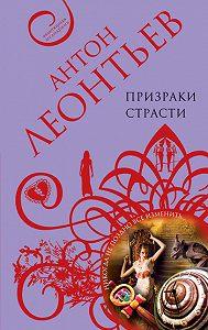 Антон Леонтьев -Призраки страсти