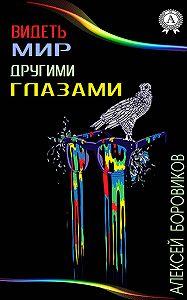 Алексей Боровиков -Видеть мир другими глазами