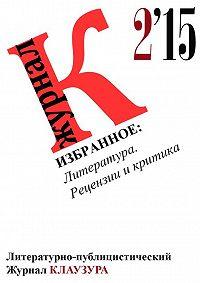 Журнал КЛАУЗУРА -Избранное: Литература. Рецензии икритика