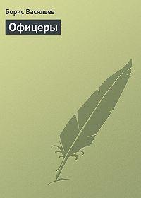 Борис Васильев -Офицеры