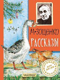 Михаил Зощенко -Рассказы