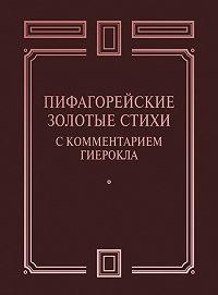 Сборник -Пифагорейские Золотые стихи с комментарием Гиерокла