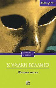Уилки Коллинз -Желтая маска