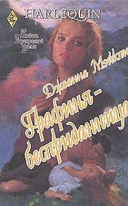 Джоанна Мэйкпис -Графиня-бесприданница