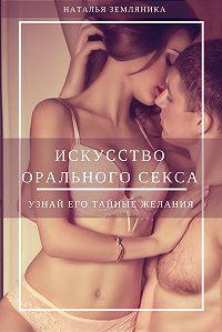 Наталья Земляника -Искусство орального секса