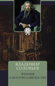 Владимир Соловьев -Чтения о Богочеловечестве