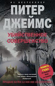 Питер Джеймс -Убийственное совершенство