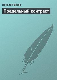 Николай Басов -Предельный контраст