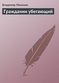 Владимир Маканин - Гражданин убегающий