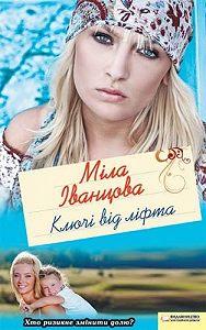 Міла Іванцова - Ключі від ліфта