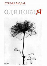 Стефка Модар - Одинокая