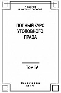 Коллектив Авторов -Полный курс уголовного права. Том IV. Преступления против общественной безопасности