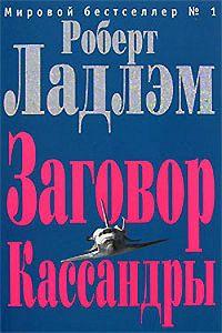 Роберт Ладлэм -Заговор Кассандры