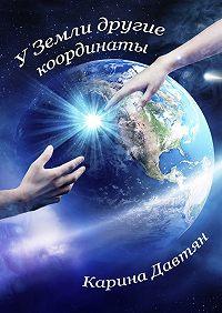 Карина Давтян -У Земли другие координаты. Вторая часть трилогии «Стеклянный город»