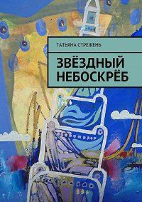 Татьяна Стрежень -Звёздный небоскрёб