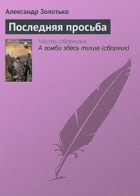 Александр Золотько - Последняя просьба