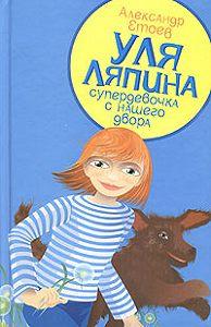 Александр Етоев - Планета лысого брюнета