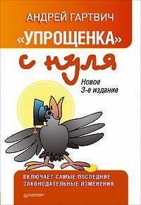 Андрей Гартвич -«Упрощенка» снуля. Новое 3-е издание