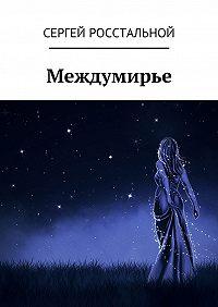 Сергей Росстальной -Междумирье
