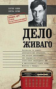 Петра Куве, Питер Финн - Дело Живаго. Кремль, ЦРУ и битва за запрещенную книгу