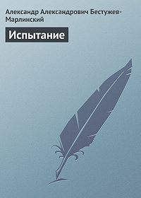 Александр Бестужев-Марлинский -Испытание