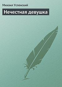 Михаил Успенский - Нечестная девушка