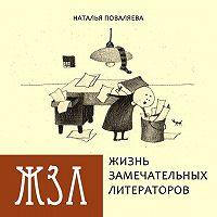 Наталья Поваляева -Жизнь замечательных литераторов. Веселые истории в картинках про серьезных писателей