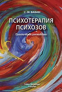 Сергей Бабин -Психотерапия психозов