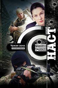 Алексей Наст -Чужая зона