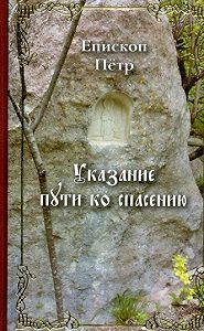 Епископ Петр (Екатериновский) -Указание пути ко спасению. Опыт аскетики (в сокращении)