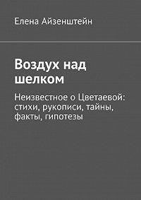 Елена Айзенштейн -Воздух над шелком. Неизвестное о Цветаевой