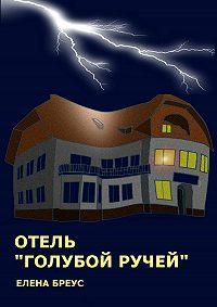 Елена Бреус -Отель «Голубой ручей»
