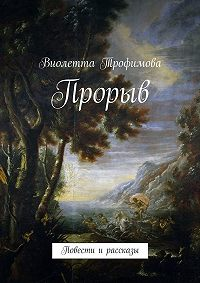 Виолетта Трофимова -Прорыв