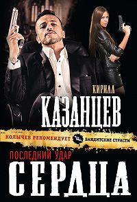 Кирилл Казанцев -Последний удар сердца