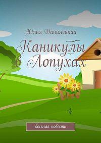 Юлия Данилецкая -Каникулы в Лопухах