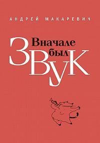 Андрей Макаревич - Вначале был звук: маленькие иSTORYи