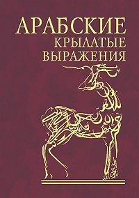 Сборник -Арабские крылатые выражения