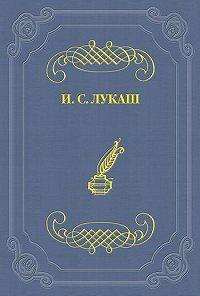Иван Лукаш -Заветный перстень